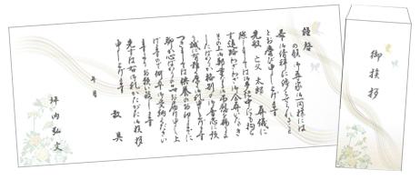 巻紙礼状画像
